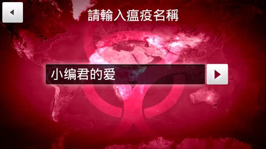 2018瘟疫公司6.0最新漢化版游戲下載圖2: