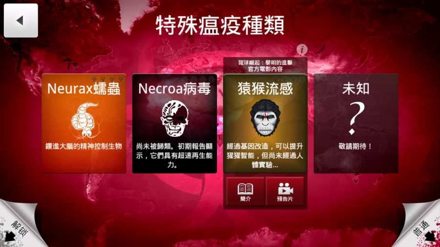 2018瘟疫公司6.0最新漢化版游戲下載圖5: