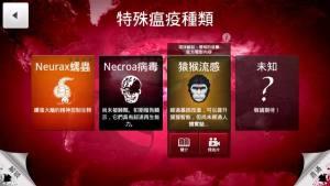 2018瘟疫公司6.0最新汉化版游戏下载图片5