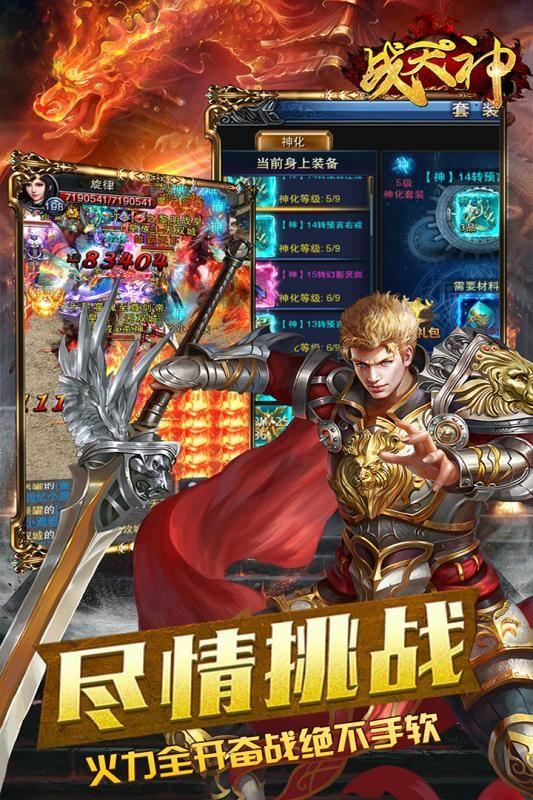 战天神安卓官方版游戏图2: