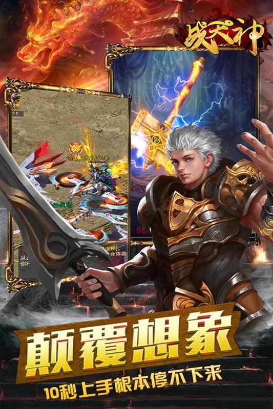 战天神安卓官方版游戏图1: