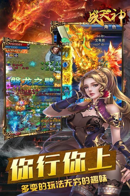 战天神安卓官方版游戏图3:
