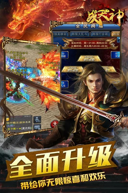 战天神安卓官方版游戏图片1
