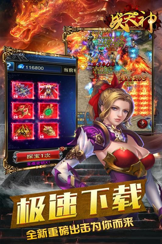 战天神安卓官方版游戏图4: