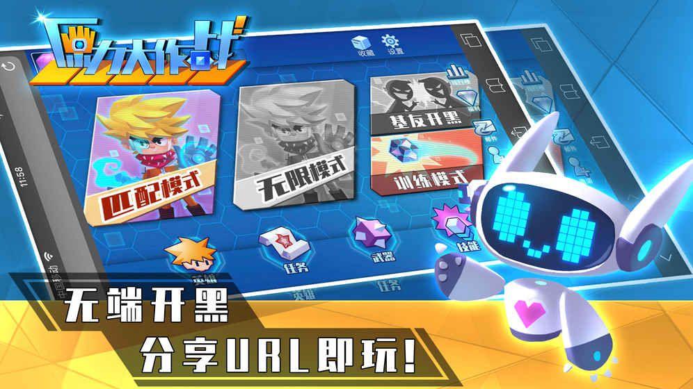 原力大作战手游官网版下载最新版图片5