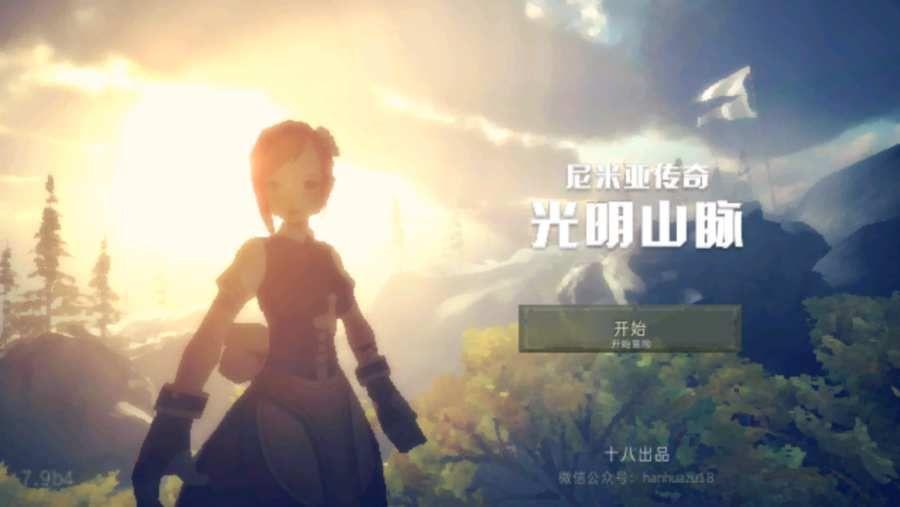 尼米亚传奇光明山脉中文汉化安卓版游戏图片1