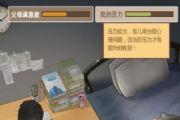中国式家长怎么解压?缓解压力方法攻略[多图]