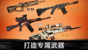 狙击任务最佳战场生存游戏图3