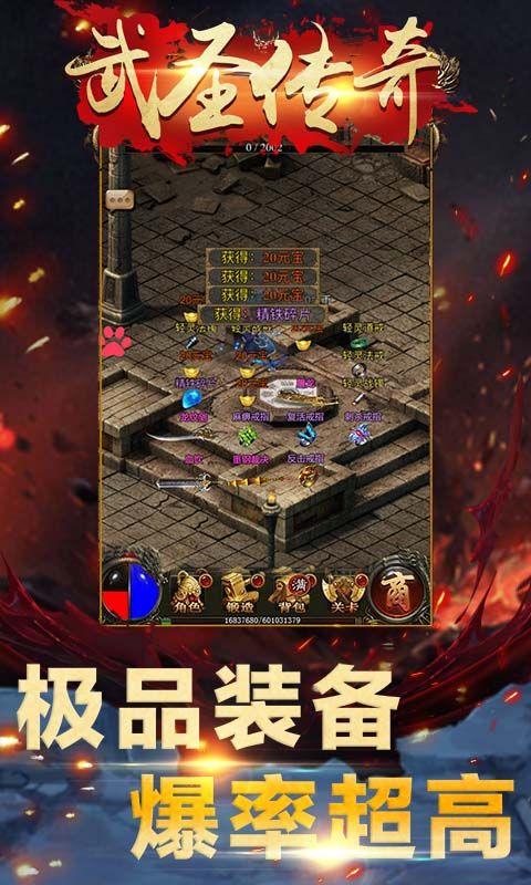 武圣传奇专服手游官网版下载最新版图3: