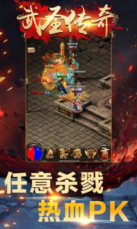 武圣传奇专服手游官网版下载最新版图1: