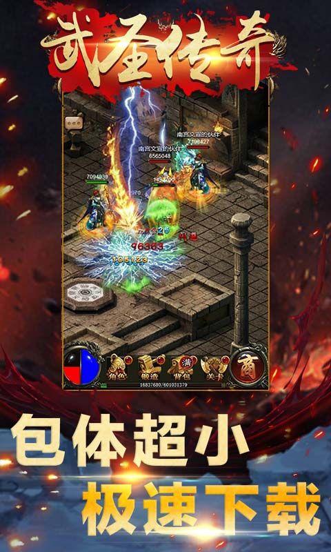 武圣传奇专服手游官网版下载最新版图4: