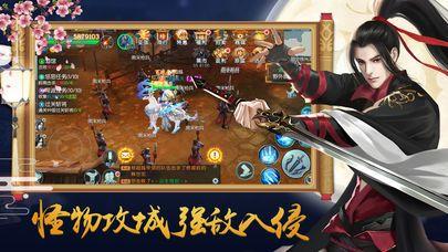 魔剑祖师手机游戏安卓版图1: