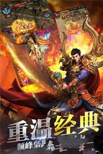 至尊传奇之龙城战歌游戏官方网站下载正式版图片1