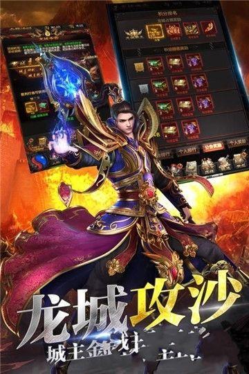 至尊传奇之龙城战歌游戏官方网站下载正式版图4: