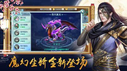 魔剑祖师手机游戏安卓版图2: