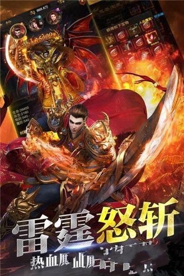至尊传奇之龙城战歌游戏官方网站下载正式版图2: