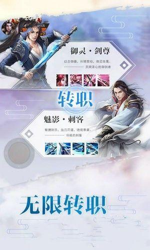 剑侠青云2手游官方网站下载最新版图1:
