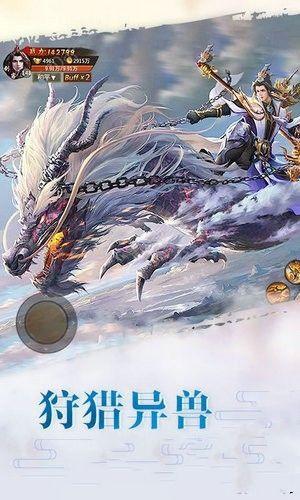 剑侠青云2手游官方网站下载最新版图片1