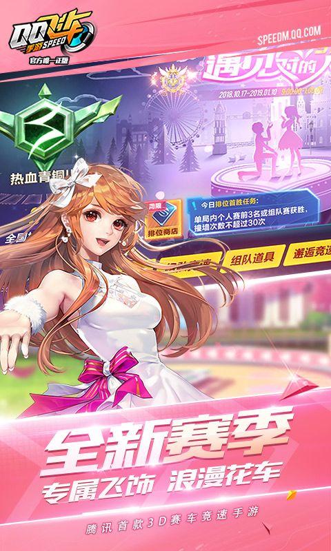 QQ飞车手游腾讯官网正版下载图2:
