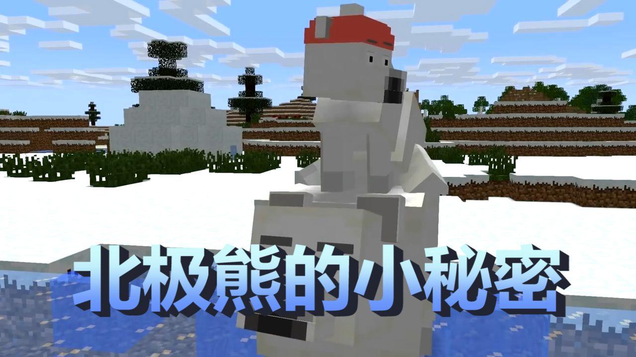 我的世界:4个关于北极熊你不知道的事儿,是真正的冷知识哦![视频][多图]图片2