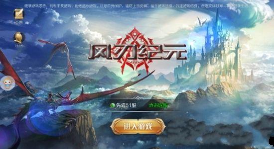 风刃纪元手游官方网站下载最新版图片1