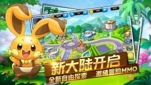 口袋萌宠游戏官方网站下载测试版图片1