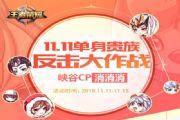 王者荣耀1111配对活动开启:峡谷CP消消消兑换永久荣耀播报[多图]