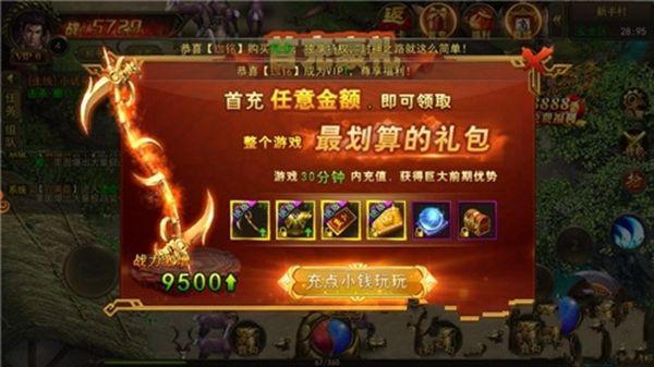 屠龙战城游戏官方网站下载正式版图片1