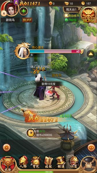 仙侠单机版游戏官方网站下载正式版图3: