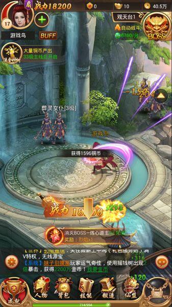 仙侠单机版游戏官方网站下载正式版图4: