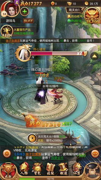 仙侠单机版游戏官方网站下载正式版图2: