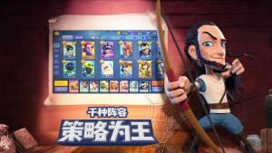 皇家竞技场手游官网版下载最新版图片1