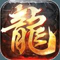 屠龙英雄手游官网下载正版 v0.1