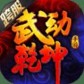 武动乾坤官网版