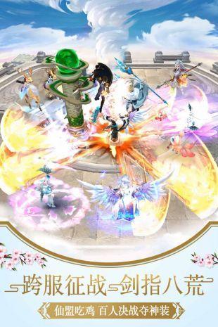 幻灵仙境剑指八荒手游官网版图2: