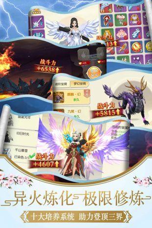 幻灵仙境剑指八荒手游官网版图4: