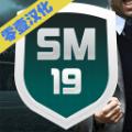 SM2019足球经理修改版