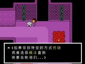 undertale手机中文汉化版下载最新网址(传说之下)图片2