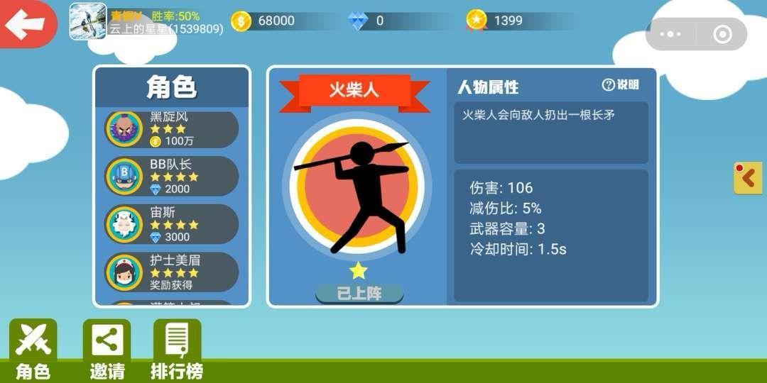 微信站桩英雄游戏高分技巧辅助攻略修改版图片1