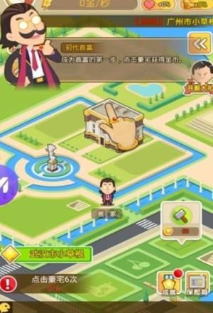 明星小城市游戏图2
