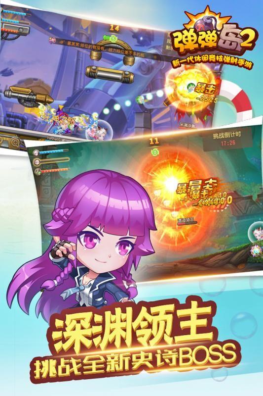彈彈島2手游官方2周年最新版本下載地址圖4: