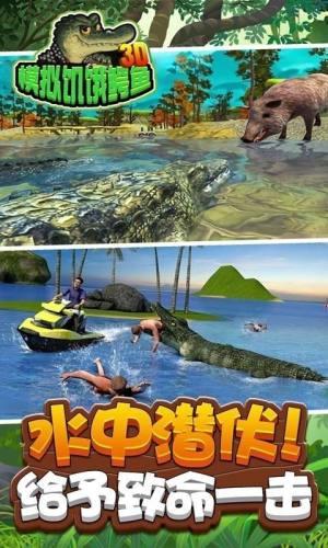 3D模拟饥饿鳄鱼游戏图3