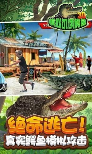 3D模拟饥饿鳄鱼游戏图1