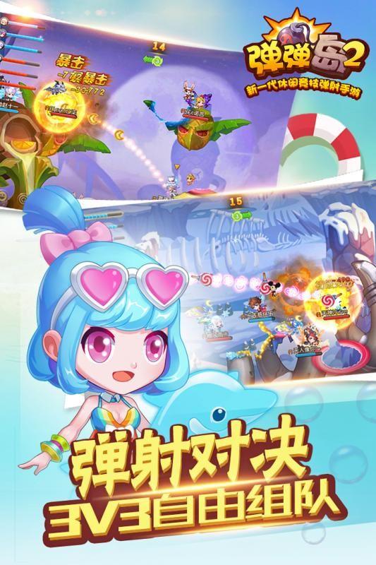 彈彈島2手游官方2周年最新版本下載地址圖2: