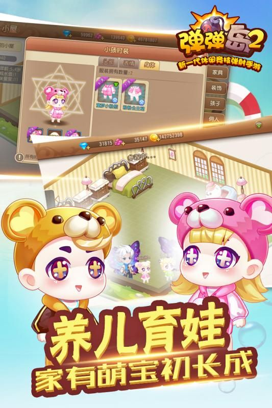 彈彈島2手游官方2周年最新版本下載地址圖5: