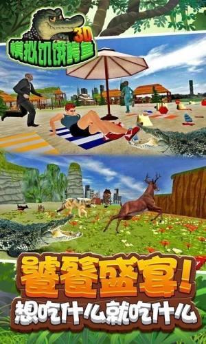 3D模拟饥饿鳄鱼游戏图4