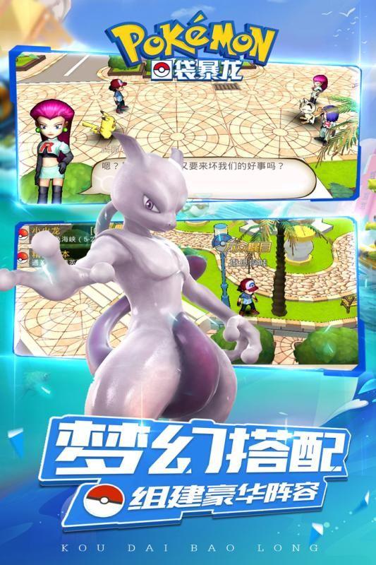 口袋暴龙手游最新官方版下载图3: