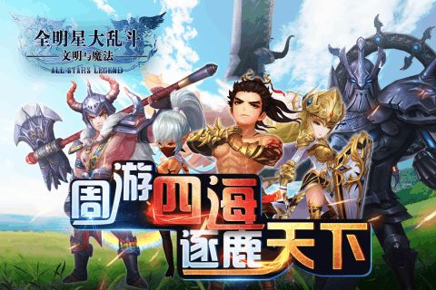 任天堂全明星大乱斗手机游戏下载switch版图1: