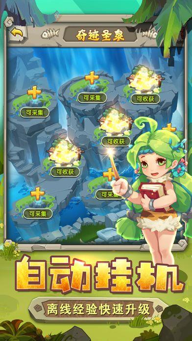 暴龙纪元手游官网版下载最新版图1: