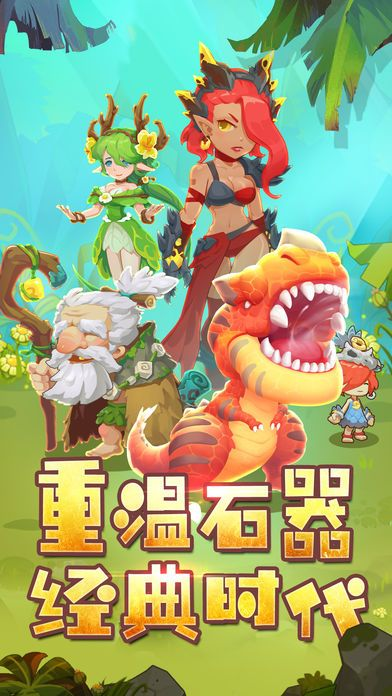 暴龙纪元手游官网版下载最新版图5: